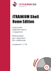 Оболочка iTRAINIUM Shell Home Edition